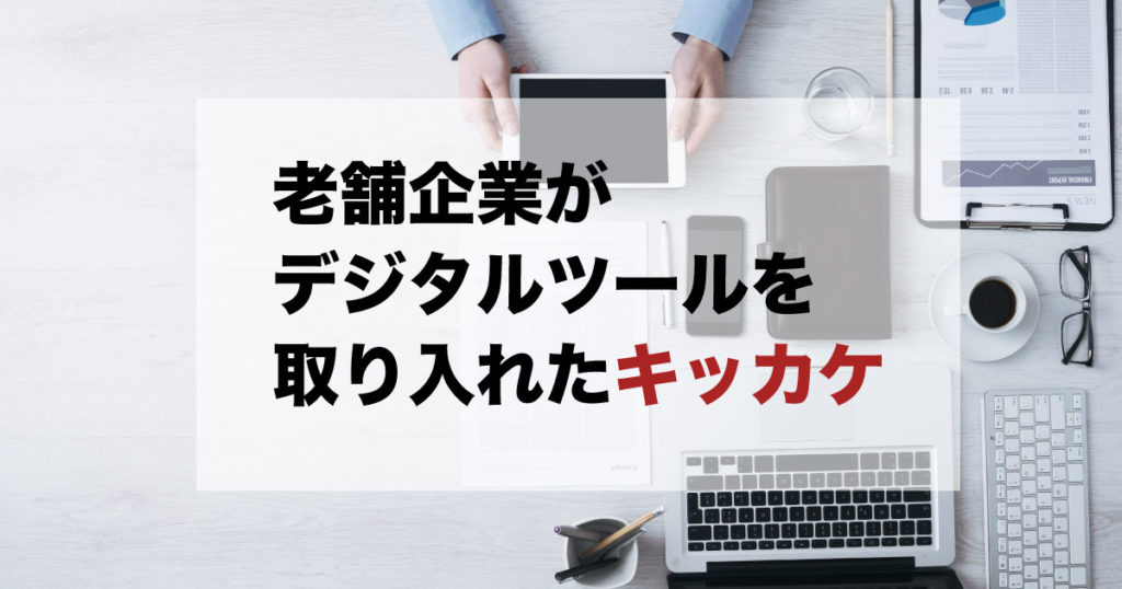 digital-tool