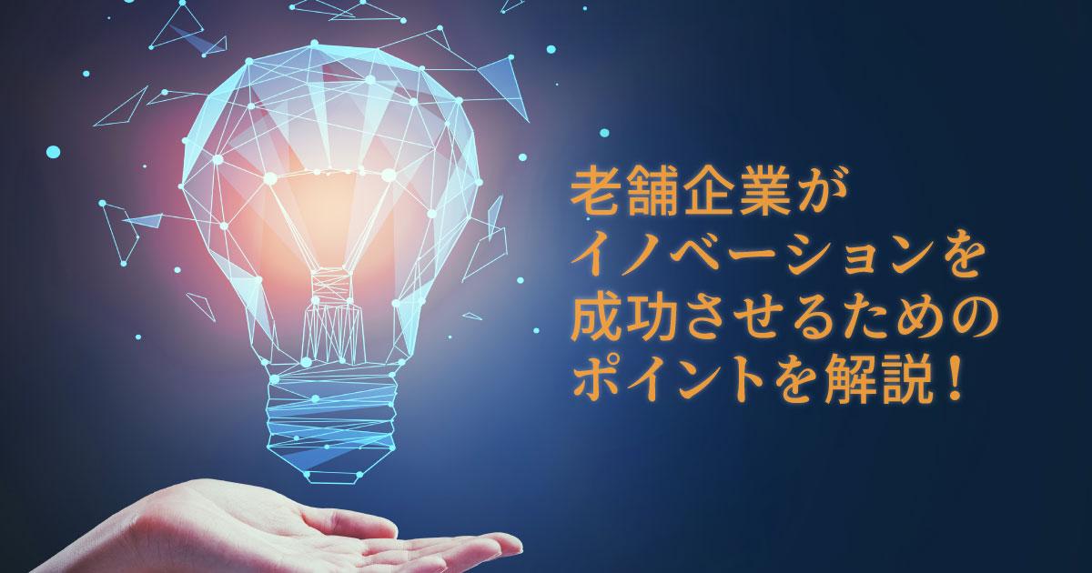 老舗企業がイノベーションを成功させるためのポイントを解説!