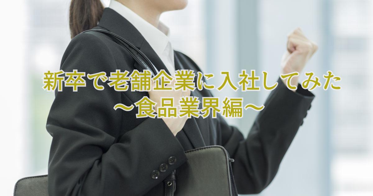 新卒で老舗企業に入社してみた〜食品業界編〜