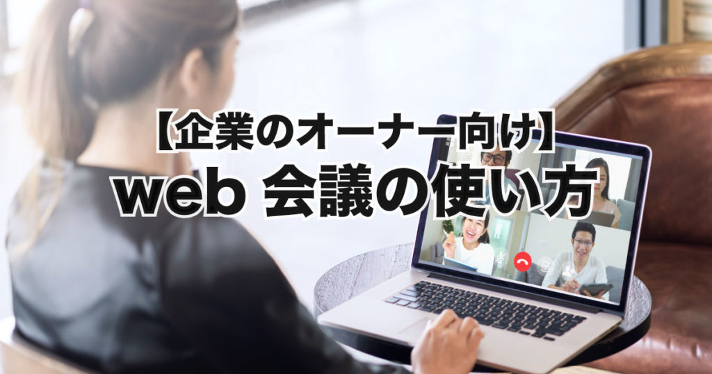 web-kaigi