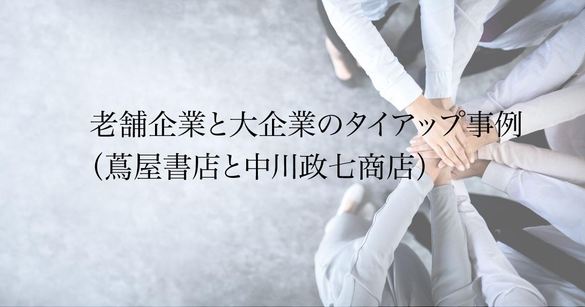 老舗企業と大企業のタイアップ事例(蔦屋書店と中川政七商店)