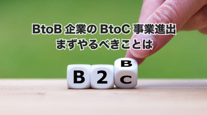 B2B-2C
