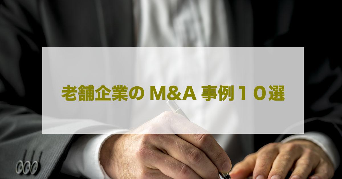 m&a-select10