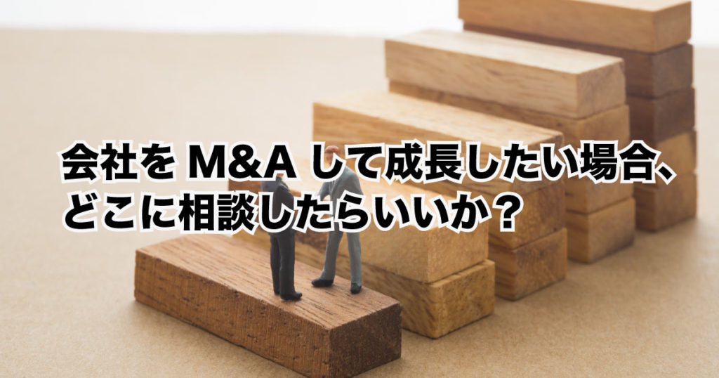 m&a-consultation