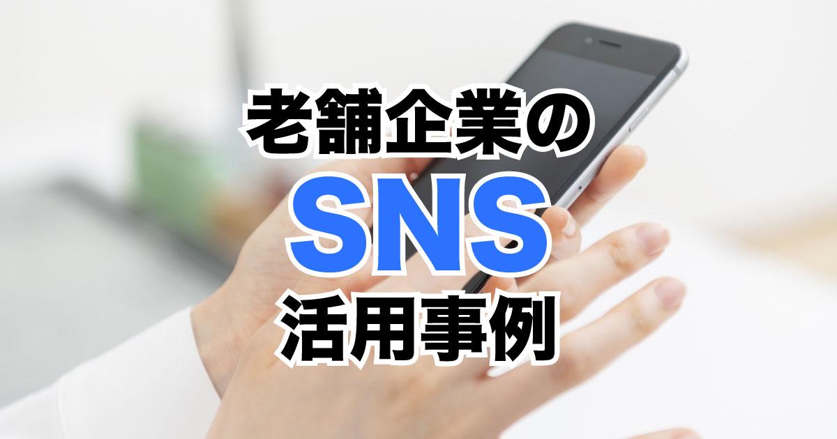 老舗企業のSNS活用事例