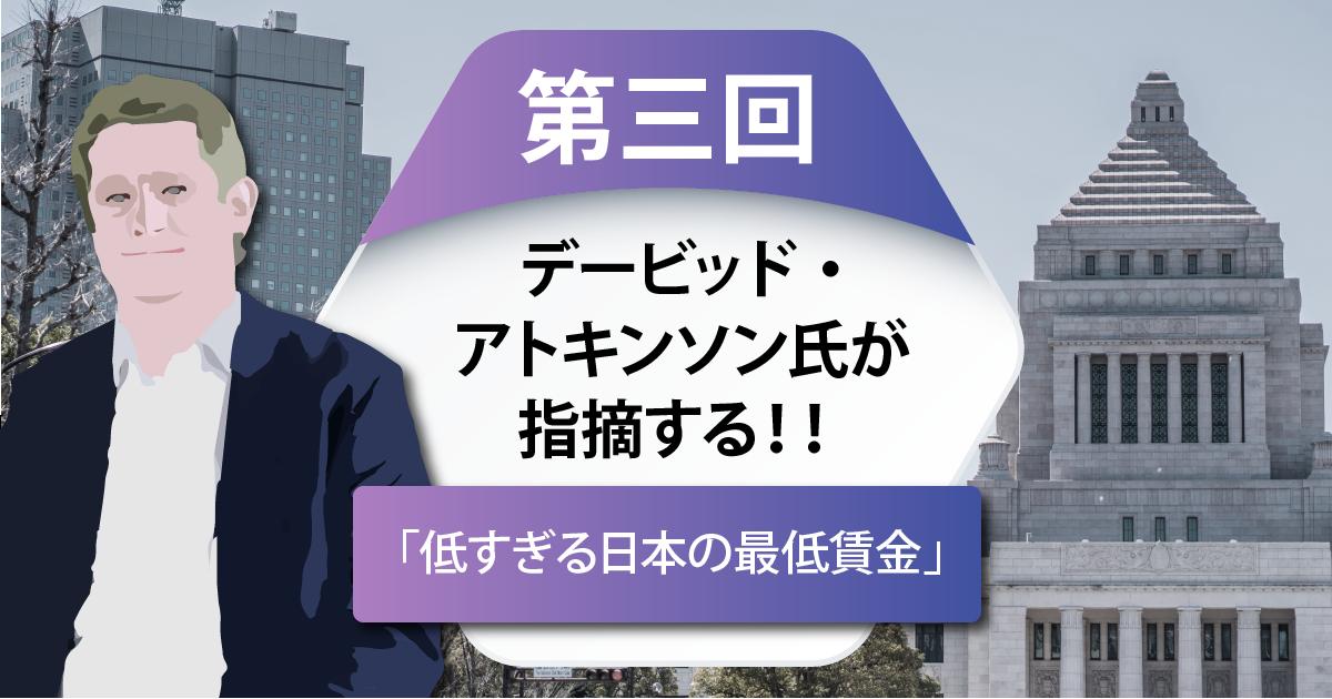 デービッドアトキンソン氏が指摘する「低すぎる日本の最低賃金」
