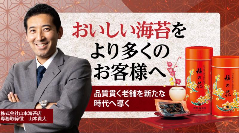 interview-yamamotonoriten