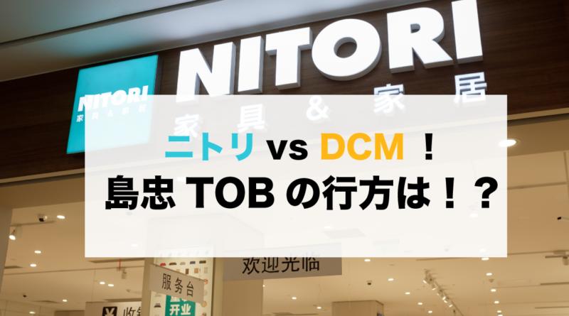 nitori-vs-dcm