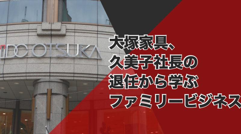 otuka-family-business