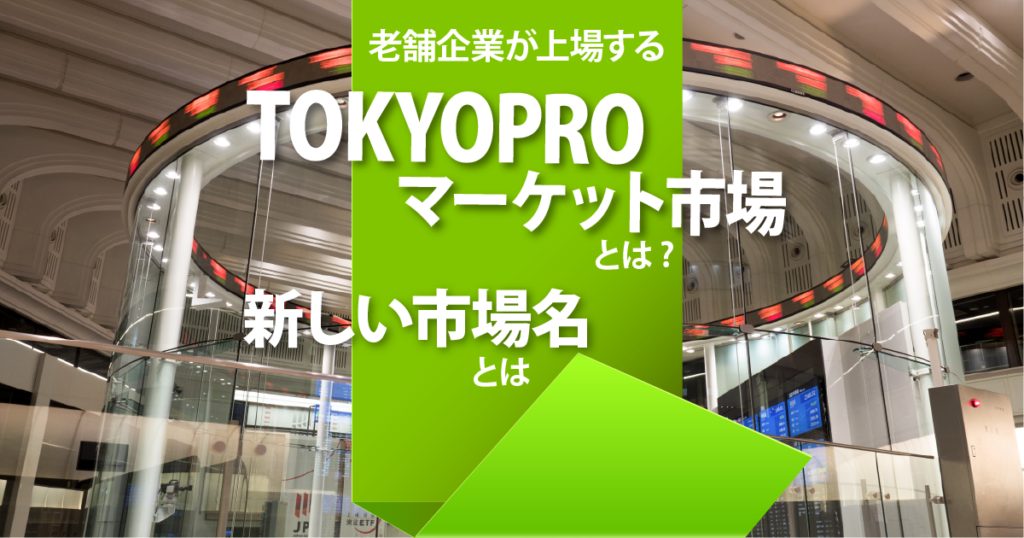 tokyo-promarket
