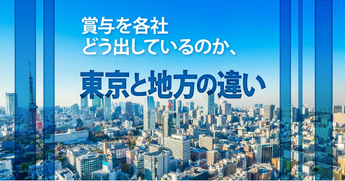 賞与を各社どう出しているのか、東京と地方の違い