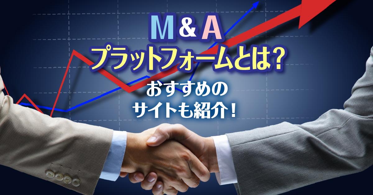 M&Aプラットフォームとは?おすすめのサイトも紹介!