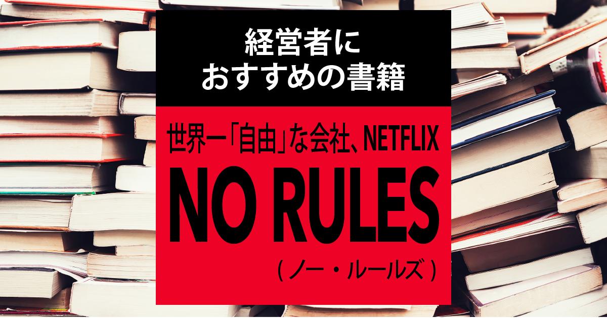 経営者におすすめの書籍『NO RULES(ノー・ルールズ) 世界一「自由」な会社、NETFLIX』