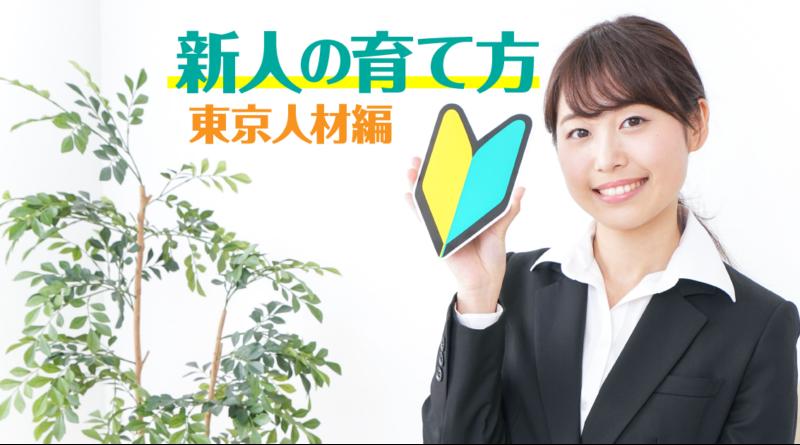 human-resources-tokyo