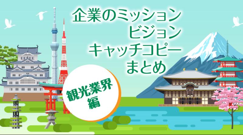 company_travel