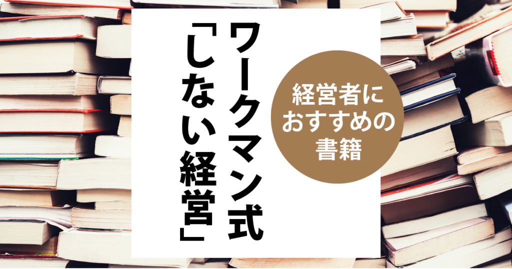 recommended-books-3
