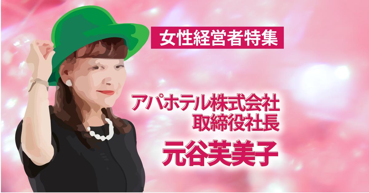 【女性経営者特集】元谷芙美子