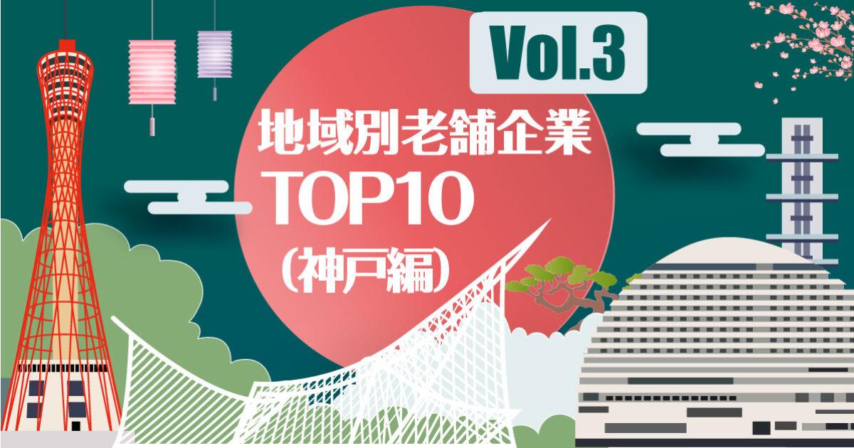 地域別老舗企業TOP10【神戸編】