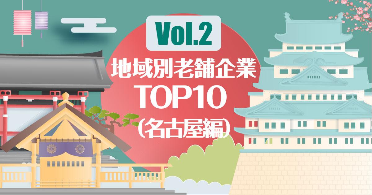 地域別老舗企業TOP10【名古屋編】