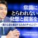 interview-sanei