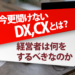 cx-dx